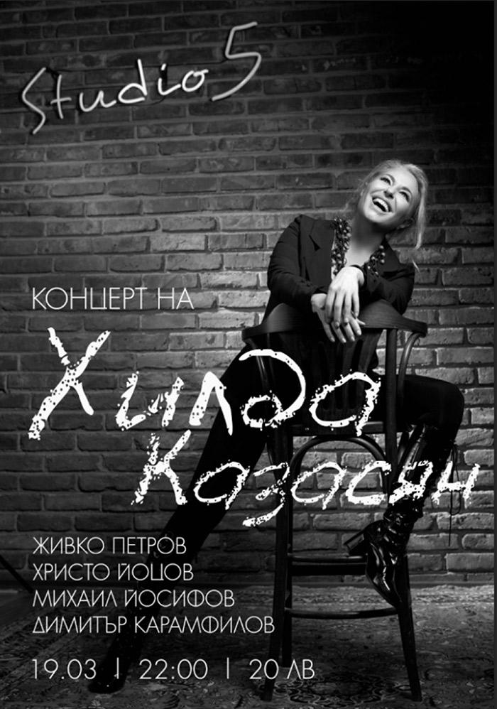 Hilda_Kazasyan_concert_Studio5