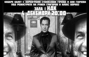 бар Синатра концерт